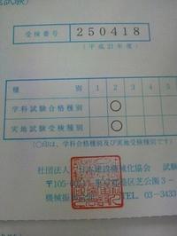 2009080513270000
